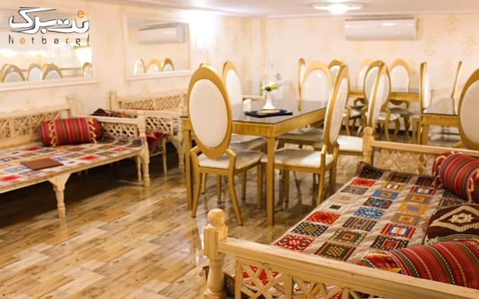 منوی باز غذایی در رستوران عقاب طلایی