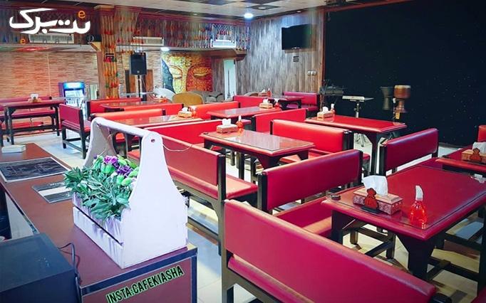 کافه رستوران کیاشا با منوی باز
