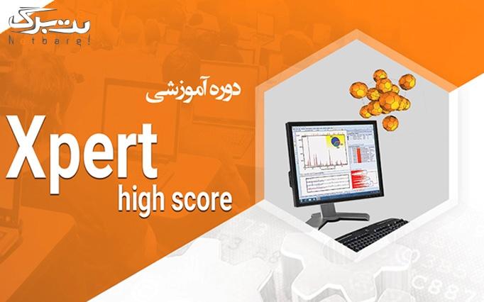 آموزش آنلاین Xpert در سایت آموزش فناوری نانو