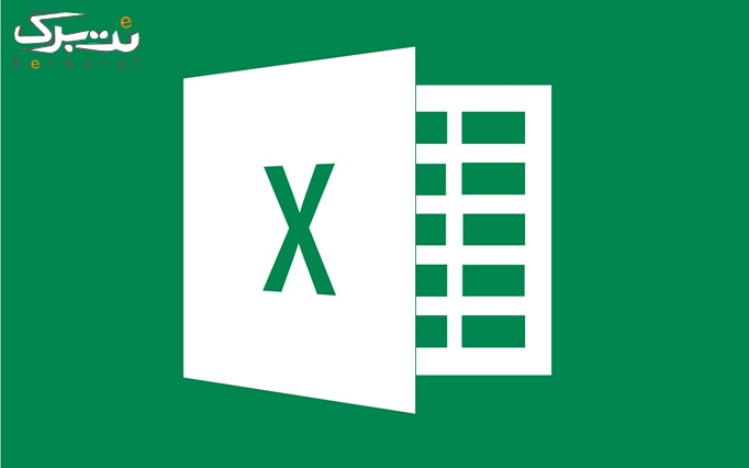 آموزش آنلاین نرم افزار اکسل Excel  فناوری نانو
