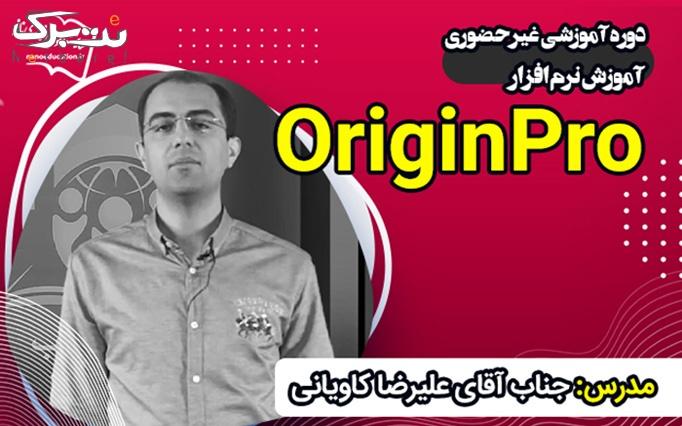 آموزش آنلاین نرمافزار OriginPro در فناوری نانو