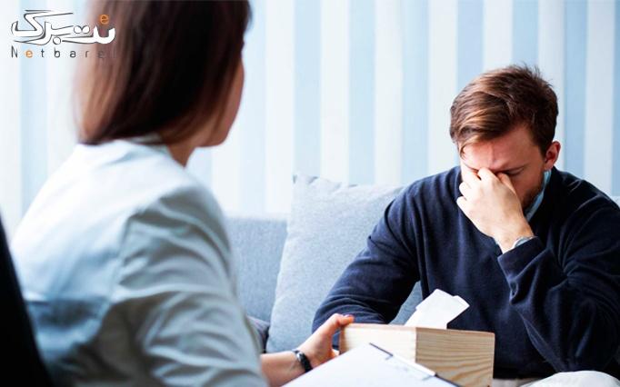 ارائه خدمات در مرکز مشاوره و روانشناسی سرو هانا
