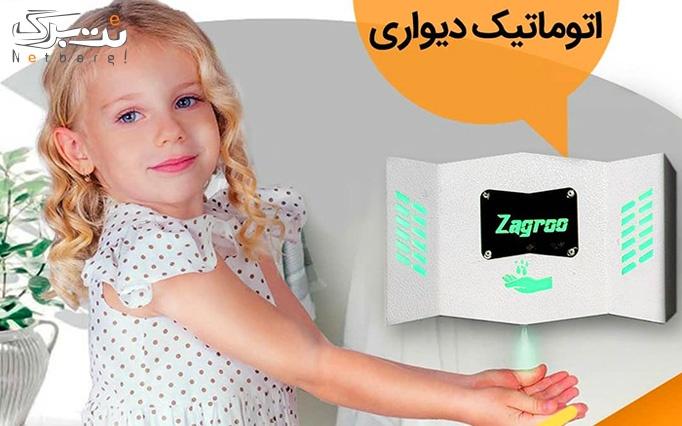 دستگاه ضد عفونی کننده دست دیواری از مجموعه زاگرو