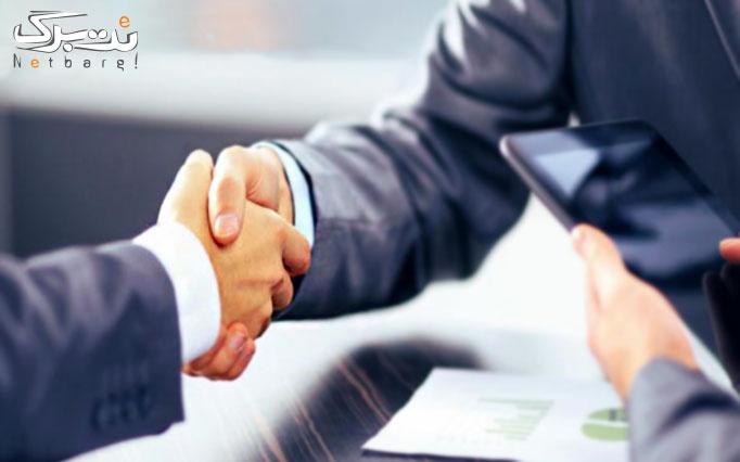 کارگاه فنون مذاکره از شرکت کیمیا اندیشه کسب و کار