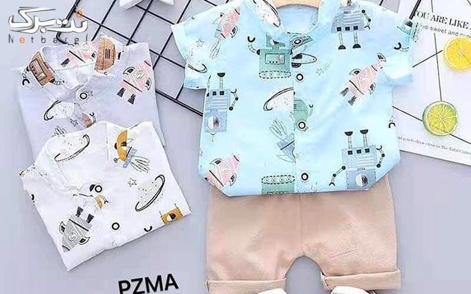 ست دو تیکه لباس کودک از فروشگاه بازماندگان