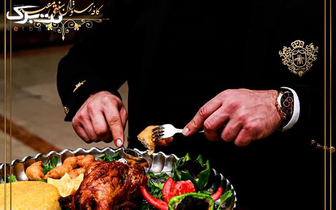 پکیج ویژه شام بهمراه موسیقی زنده در رستوران سنتی م