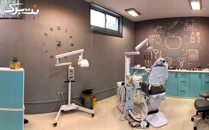 خدمات دندانپزشکی در مطب دکتر نژاد کریم
