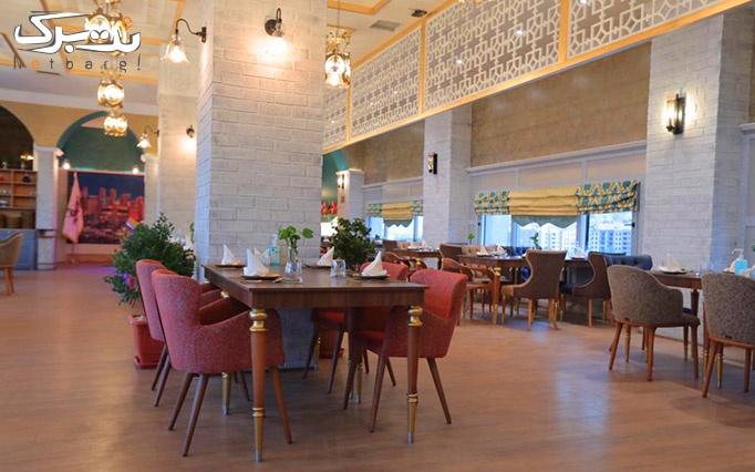 بوفه صبحانه رستوران پنج ستاره رزمیلو