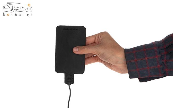 بخاری جیبی از فروشگاه Handy heatpad