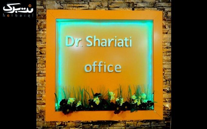 لیزرElight موهای زائد در مطب آقای دکتر شریعتی