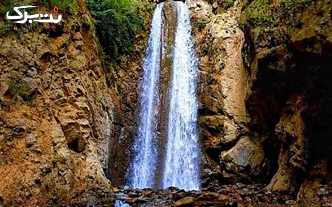 تور ۱/۵ روزه آبشار شیله وشت از آژانس تور اول