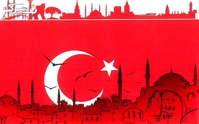 آموزش زبان ترکی و انگلیسی در آموزشگاه تاج