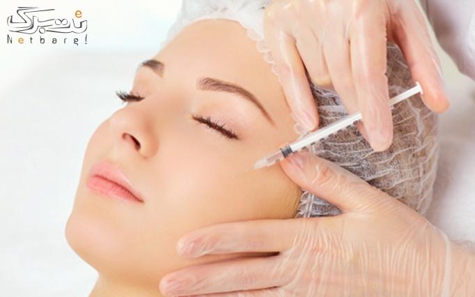 تزریق ژل در کلینیک پوست و مو طب سلامت