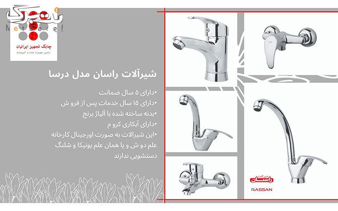 شیرآلات، هود، سینک و گاز از چابک تجهیز ایرانیان