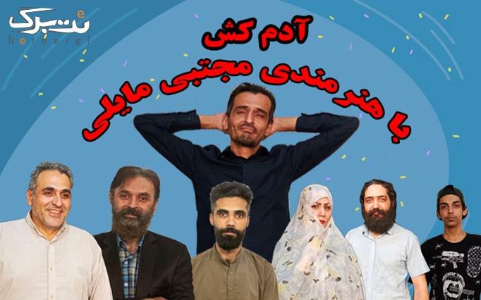 نمایش کمدی موزیکال آدم کش در سینما ایران