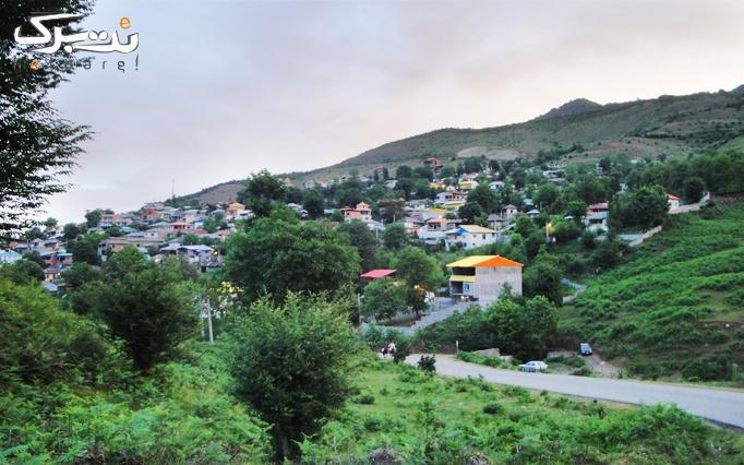 تور 1.5 روزه ییلاق فیلبند از آژانس خط سفر ایرانیان