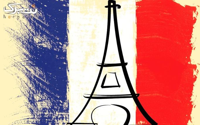 کلاس فرانسوی مبتدی و پیشرفته در آموزشگاه سپهر نوین