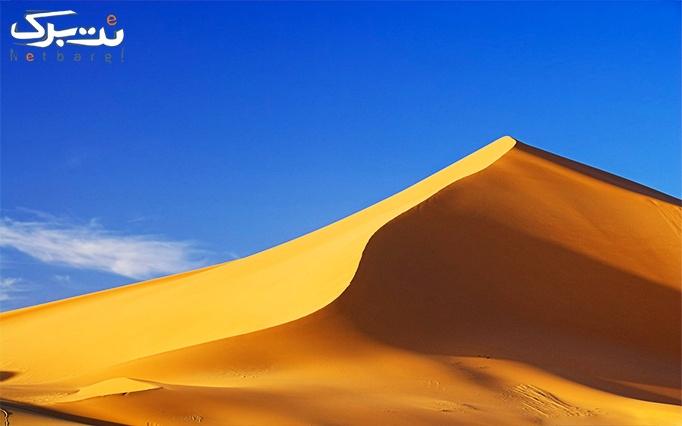 تور vip کویر مصر 2,5 روزه از آژانس مسافرتی بامداد