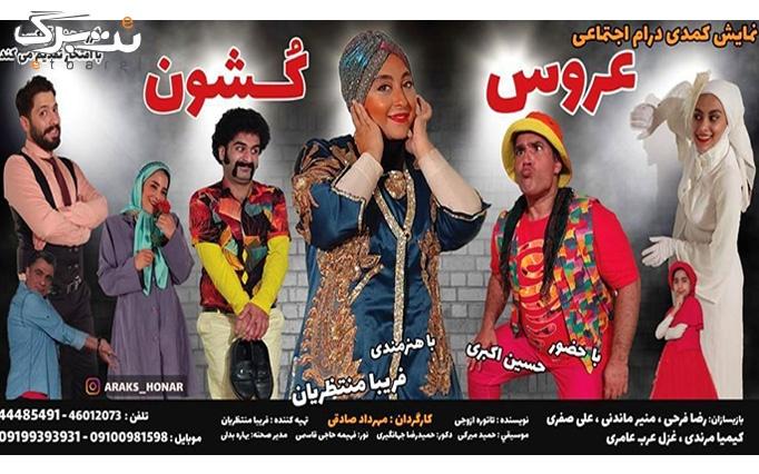 نمایش کمدی عروس کشون در سرای محله جنت آباد مرکزی