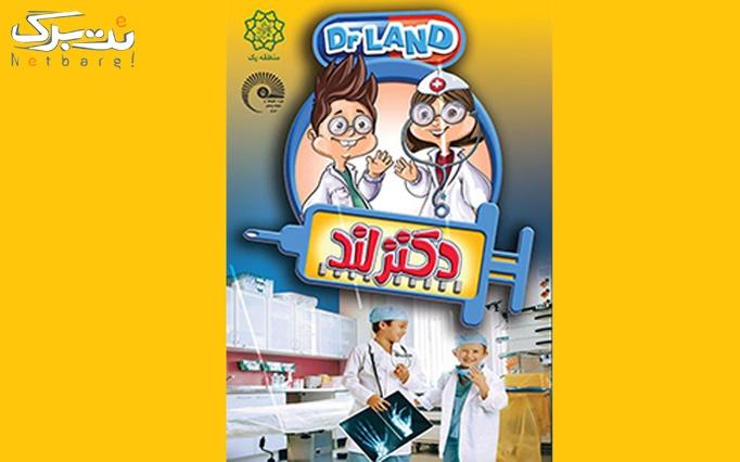 دکترلند، مجموعه تفریحی ویژه کودکان