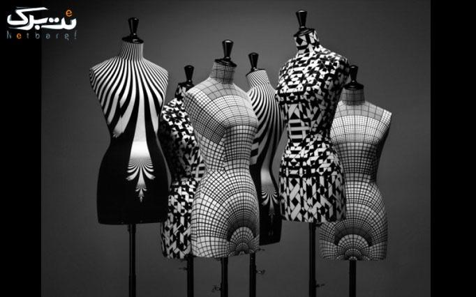 ورک شاپ آموزشی طراحی مد و لباس