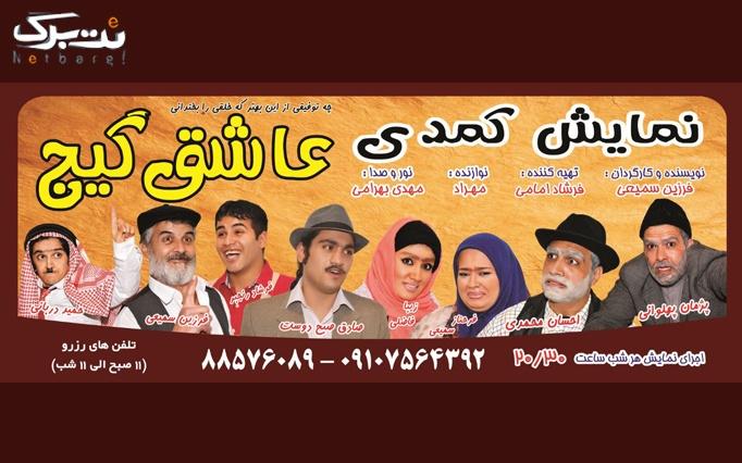 نمایش کمدی عاشق گیج  در سینما کانون قدس ( شهرک غرب )