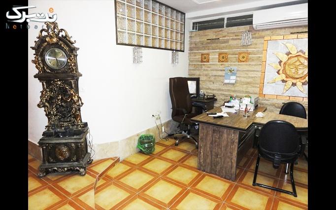 میکرودرم در مطب خانم دکتر اَبوالمعالی