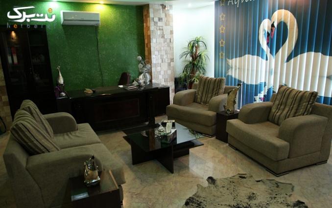 کویتیشن در مرکز زیبایی تخصصی پردیس