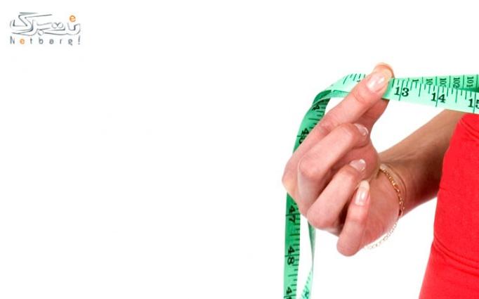 کرایولیپولیز در کلینیک زیبایی آراد