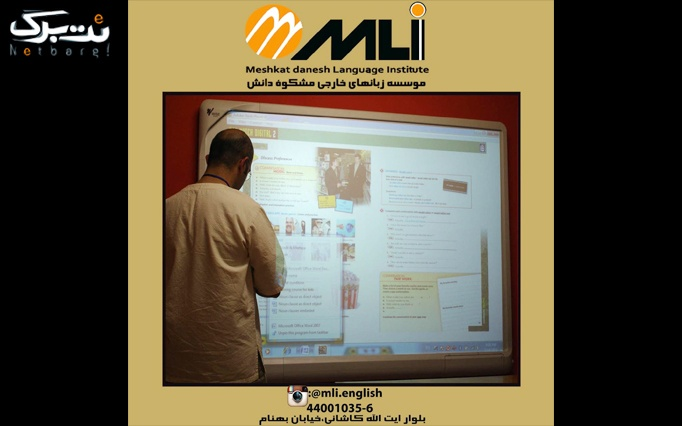 آموزش  زبان انگلیسی در آموزشگاه MLI