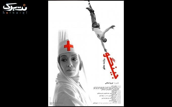 جینگو و کاروان سالار در پردیس سینمایی آزادی