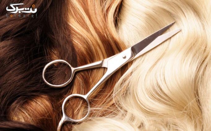 کوپ مو در سالن زیبایی مهسا