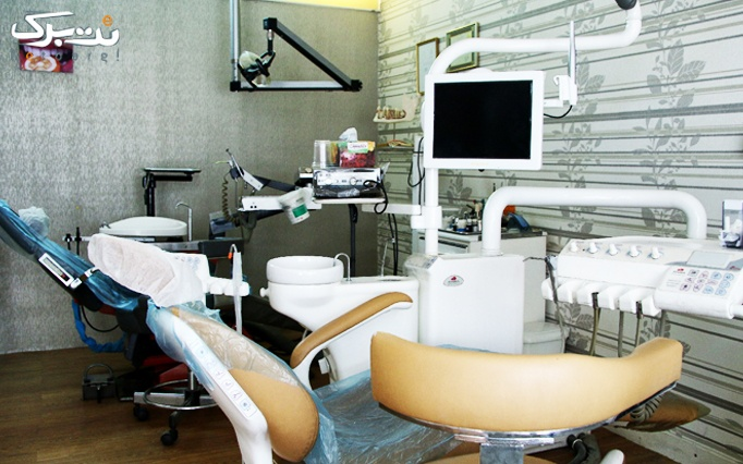 جرمگیری در کلینیک دندانپزشکی دکتر میرجوادی