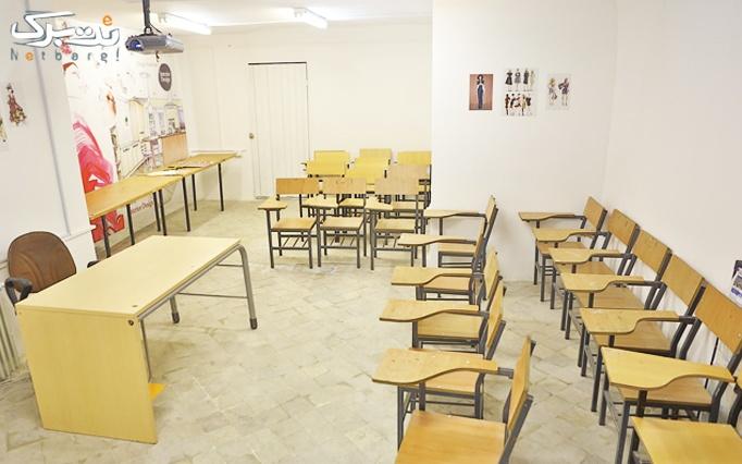 یک جلسه کلاس مشاوره مد و لباس از مرکز آموزش خانه صنعت و معدن ایرانیان