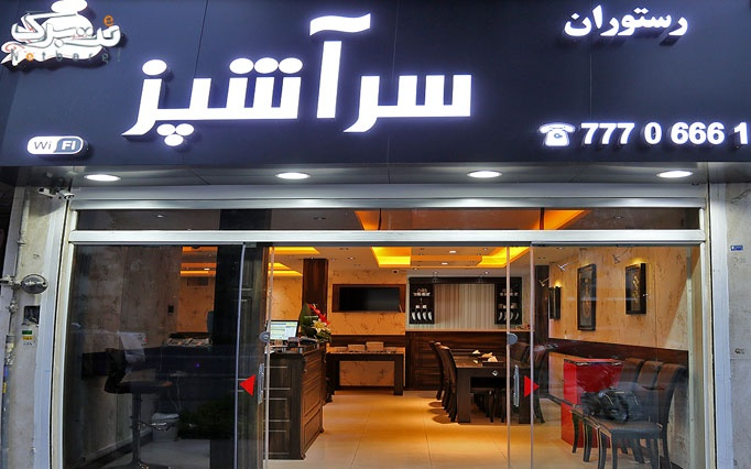 کباب و غذای لذیذ ایرانی در رستوران سر آشپز