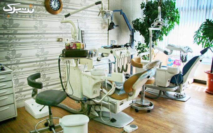 کشیدن دندان در کلینیک دندانپزشکی دکتر میرجوادی