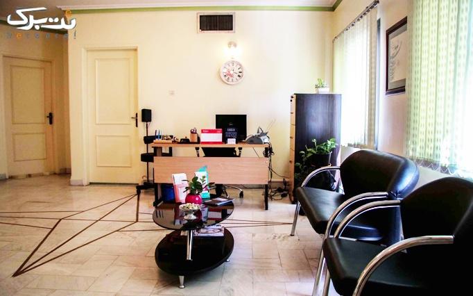 لیزر الکساندرایت کندلا در مطب غزاله زاجی