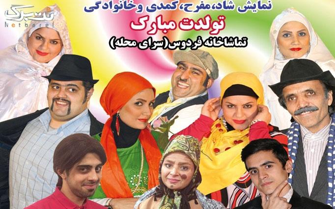 نمایش کمدی موزیکال تولدت مبارک در تماشاخانه فردوس
