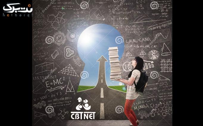 کارگاه  امنیت (CEH8) در  گروه آموزشی CBTNET