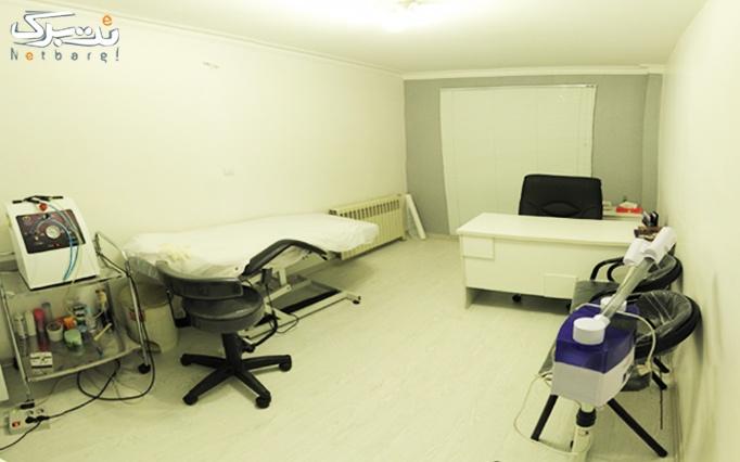 تزریق ژل و بوتاکس در کلینیک آوین فرمانیه