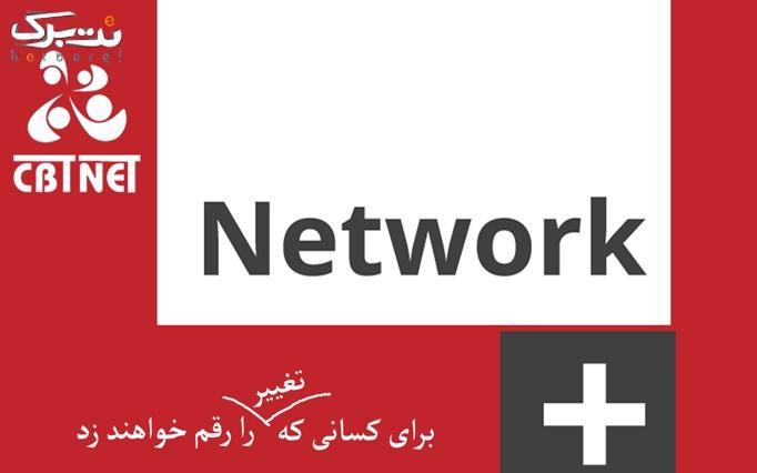 +CAMP Network  در گروه آموزشی CBTNET