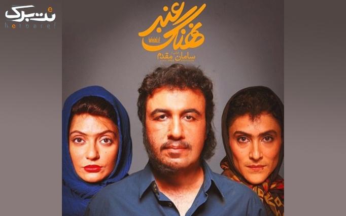 فیلم نهنگ عنبر در سینما فردیس