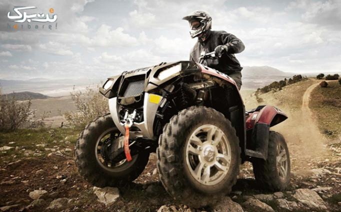 سافاری با موتور ATV در صنعت اسب رویال