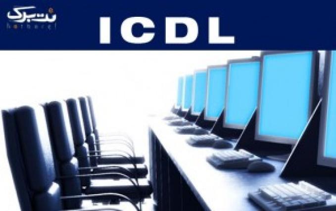 آموزش دوره کاربردی ICDL و Vray در سفیر