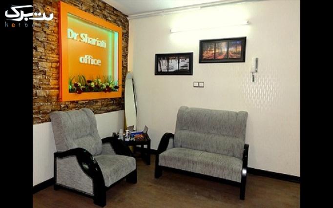 لیزر لاغری اولتراسونیک در مطب دکتر شریعتی