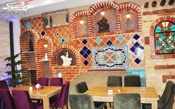 سرویس چای و مخلفات در رستوران ستاره سراج