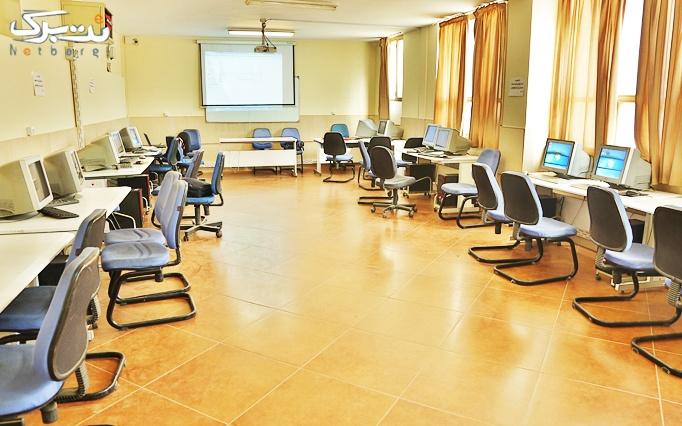 آموزش اکسل در ساختمان دانشگاه جامع علمی و کاربردی