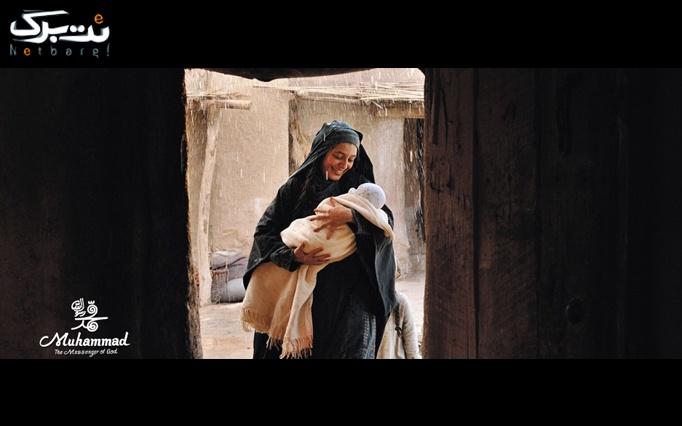 فیلم محمد رسول الله درسینما دهکده المپیک