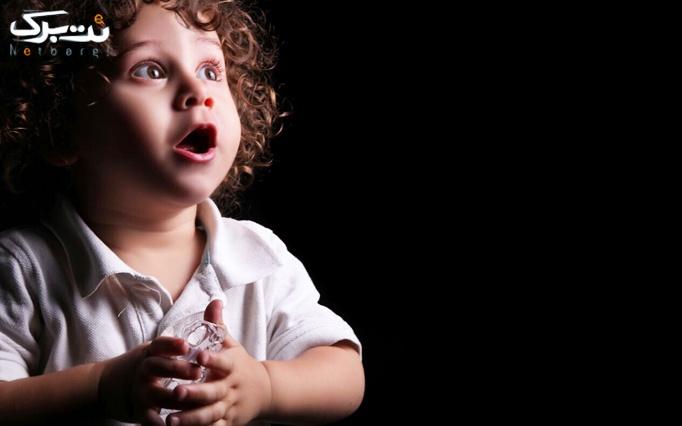 آتلیه تخصصی کودک و بارداری سورن (نازی آباد)