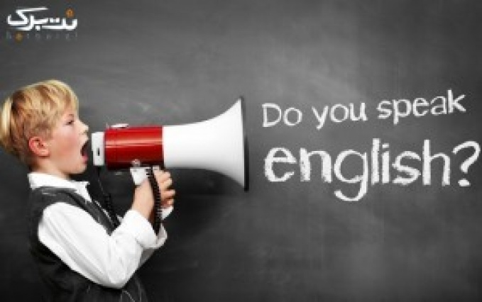 دوره آموزشی زبان انگلیسی درآوای میراث پارسیان